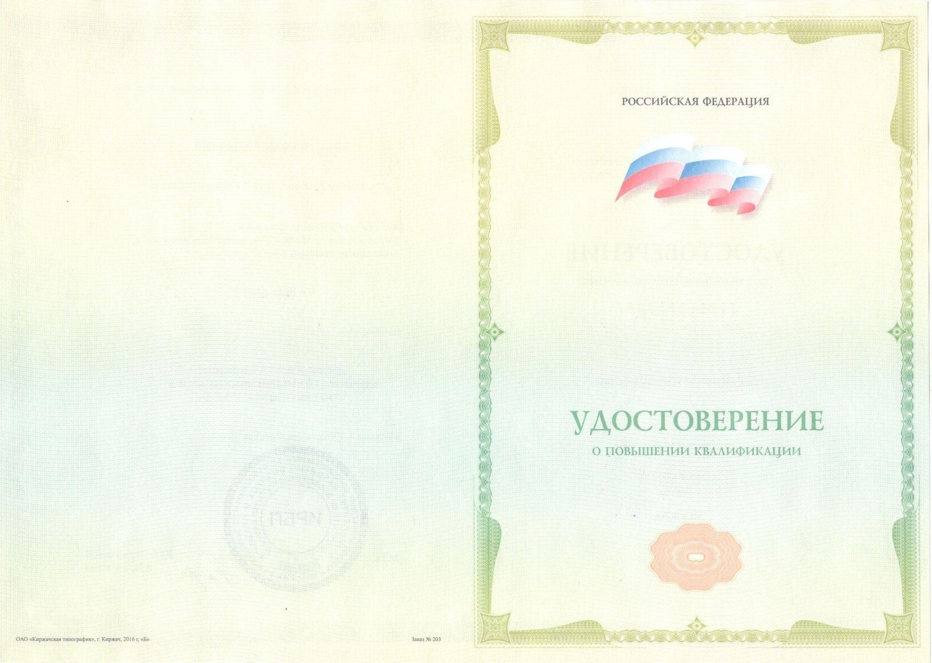 испарять курсы повышения квалификации для секретарей делопроизводителей в москве что