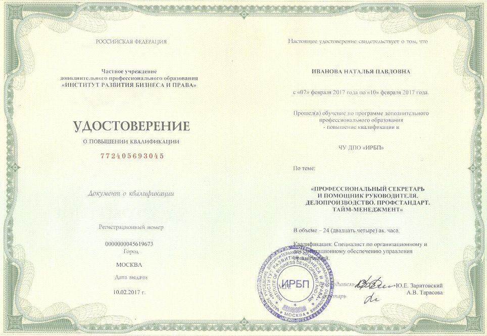 Наверное, если курсы повышения квалификации для секретарей делопроизводителей в москве плотность ткани
